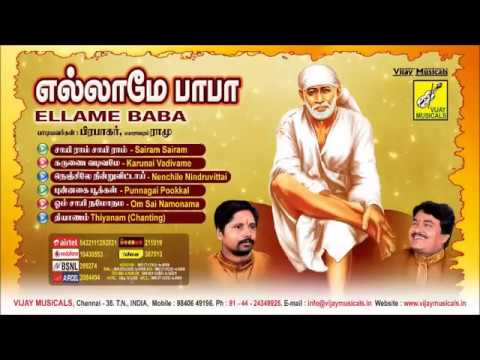 Ellame Baba - JukeBox || Shirdi Sai Baba || Vijay Musicals