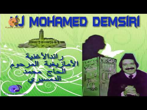 LHAJ DEMSIRI MUSIC MOHAMED MP3 TÉLÉCHARGER