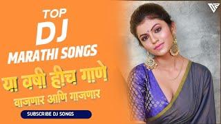 या वर्षी हीच गाणी वाजणार 2021, Marathi DJ Songs, Marathi Style Mix, Nonstop Marathi Dj Songs 2021