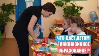 Что даёт детям инклюзивное образование?