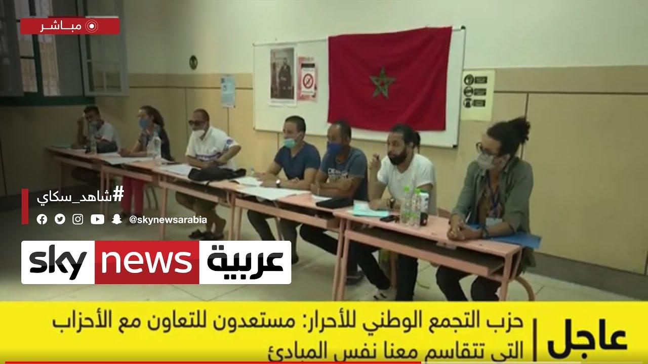 حزب التجمع الوطني للأحرار في المغرب يعلن فوزه بالانتخابات | #عاجل  - 14:55-2021 / 9 / 9