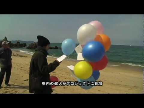 メッセージ風船プロジェクト in 若狭(2012.3.11)