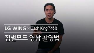 LG WING - Zach King(잭킹) 편
