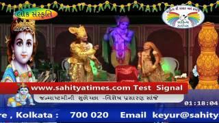 Sahitya Times Gujarati Cultural & News Live Stream