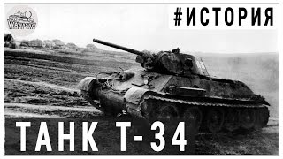 Средний танк Т-34. Танк Второй Мировой Войны!