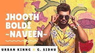 Jhooth Boldi (Official Video) | Naveen | Urban Kinng | G. Sidhu | Simranjeet Patwalia | MusikTherapy