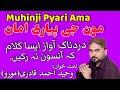 Download Sindhi Naat    Muhinji Pyari Ama Muhinji Mithri Ama   WaheedAhemmadQadri  New Sindhi Best Naat 2018 MP3 song and Music Video