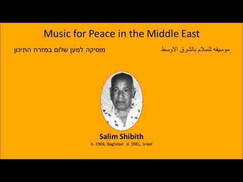 Salim Shibith - Iraqi maqams rast and sharqi isfahan سليم شبث مقام الرست