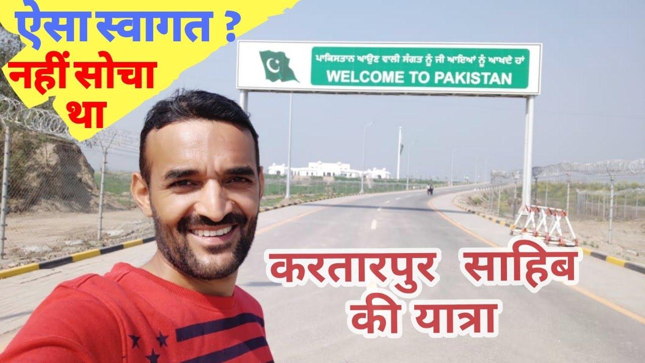 Amazing Trip to Kartarpur Sahib || पाकिस्तानियों द्वारा ऐसा स्वागत नहीं सोचा था