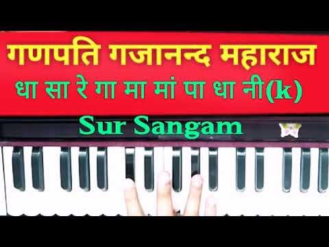Gajanand Maharaj Padharo II Ganpati Ganesh Bhajan II Sur Sangam Bhajan