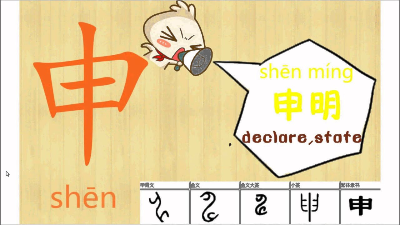 How To Read More Chinese Characters With One Stroke Touchchinese