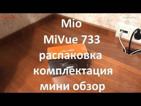 Видеорегистратор Mio MiVue 733 распаковка  комплектация  мини обзор