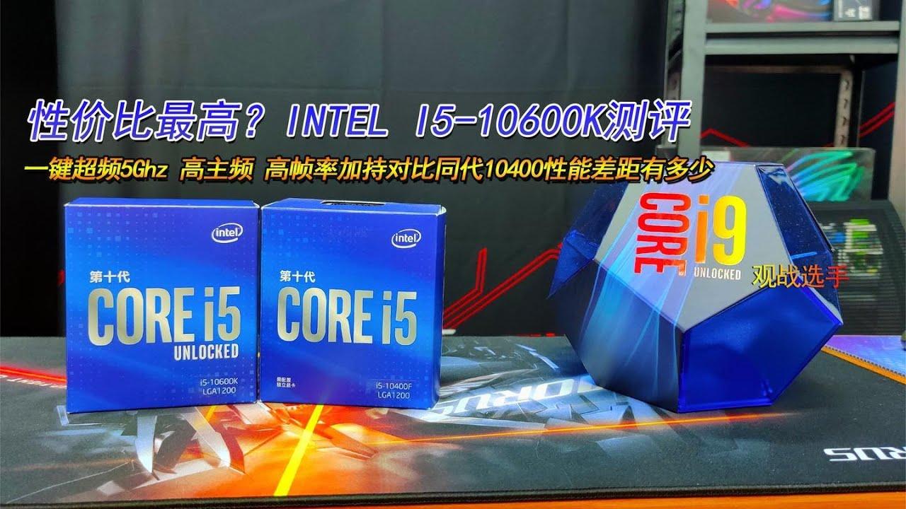 Download 最具性價比,高CP值CPU!i5 10600K性能遊戲測試!