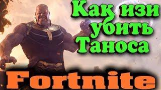 ИМБА способ убить Таноса - Фортнайт