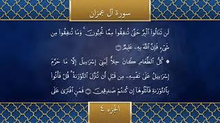 Holy Qur'an Recitation | Part 4 | #Ramadan2021 | تلاوتِ قرآن مجید