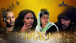 New Eritrean Series movie 2020 // ሰላሕታ / selahta -  part 4//ሰላሕታ 4ይ ክፋል