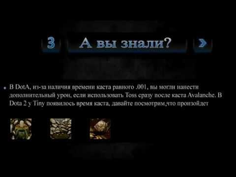 видео: Трюки и советы по dota 2 (Часть 1)