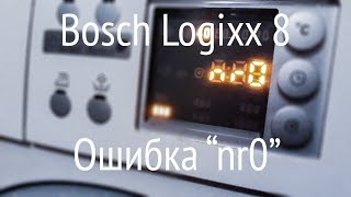 Bosch Logixx 8 Помилка nr0