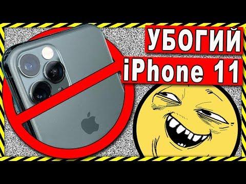 Обзор убогого IPhone 11 Pro Max