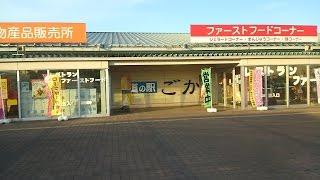 道の駅ごか 茨城県猿島郡五霞町 全国出張の旅