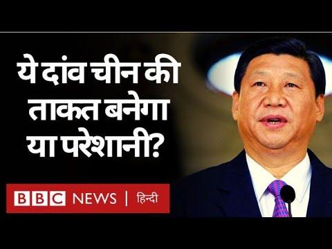 India China Tensions: RCEP समझौता China की सफलता या उसकी परेशानी का सबब? (BBC Hindi)