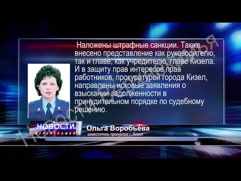 прокуратура Кизел