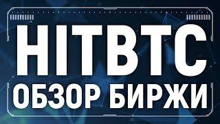 hitBTC биржа обзор вывод средств