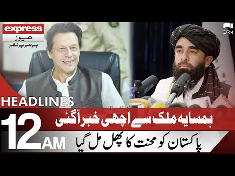 Unbelievable Good News From AFG | Headlines 12 AM | 11 September 2021 | Express News | ID1I