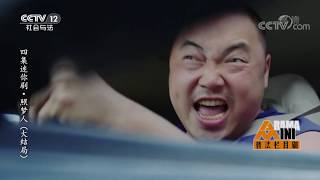 《普法栏目剧》 20190704 四集迷你剧集·照梦人(大结局)| CCTV社会与法