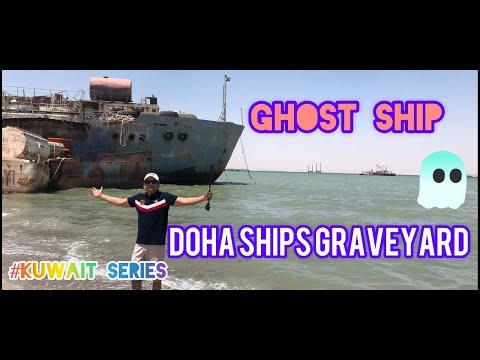 Ships Graveyard Doha Kuwait   Ghost Ships   Kuwait  अच्छी जगह   Trips Trigger   حوض بناء السفن   묘소