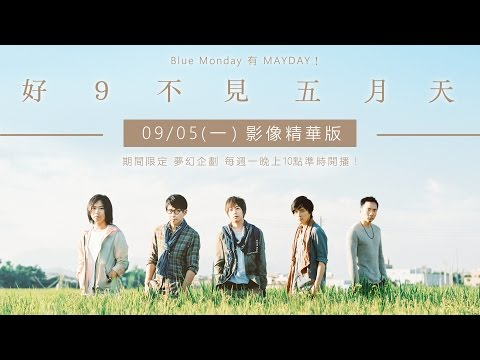 Hit Fm 特別企劃【好9不見五月天】0905影像精華版