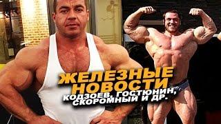 Александр Кодзоев, Игорь Гостюнин и Андрей Скоромный   #22 ЖЕЛЕЗНЫЕ НОВОСТИ