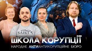 #школакорупції: гранатомёты из каменного века и семейный бизнес Горащенкова