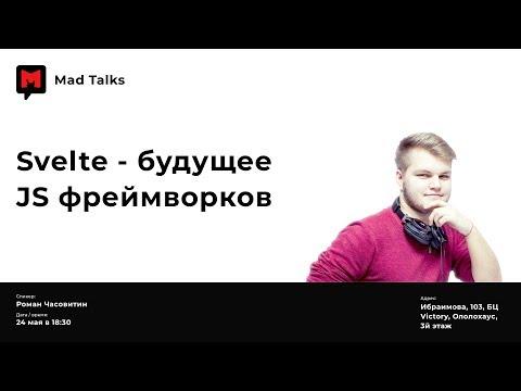 """Роман Часовитин - """"Svelte - будущее JS фреймворков"""""""
