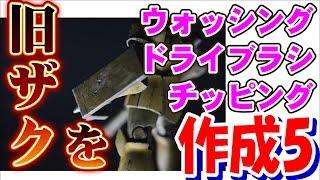 ガンプラ旧ザクpZero /その5 【HG】 ウォッシング・ドライブラシ・チッピング