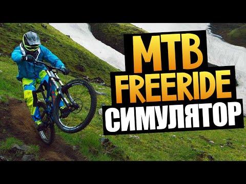 MTB Freeride 2 Demo - СИМУЛЯТОР ЕЗДЫ НА БАЙКЕ