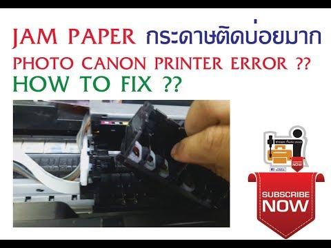 paper jam canon printer HOW TO FIX แก้ไม่หายสักที