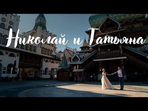 Свадебный клип Татьяны и Николая