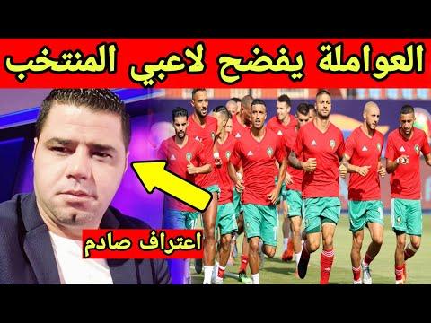 عاجل.. العواملة يكشف خبرا صادما عن لاعبي منتخب المغرب و الطالبي العالمي يدافع عن حكيم زياش