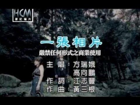 方瑞娥vs高向鵬-一張相片(官方KTV版)