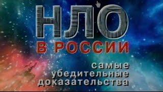 НЛО В РОССИИ. САМЫЕ УБЕДИТЕЛЬНЫЕ ДОКАЗАТЕЛЬСТВА Ren TV (ДОКУМЕНТАЛЬНЫЕ ФИЛЬМЫ FOR YOU)
