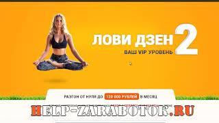 Курс Спіймай Дзен 2 I Ваш VIP рівень I Віка Самойлова - відгуки.