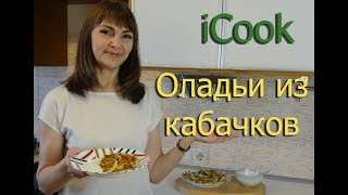 Оладьи из кабачков. Рецепты iCook. Айкук посуда. Готовим с iCook от Amway