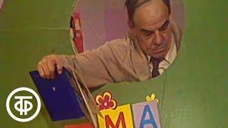 Будильник. Веселый трамвай (1984)