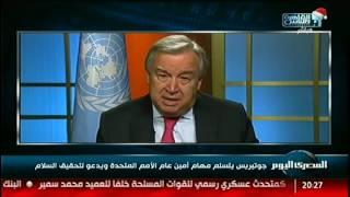 جوتيريس يتسلم مهام أمين عام الأمم المتحدة ويدعو لتحقيق السلام