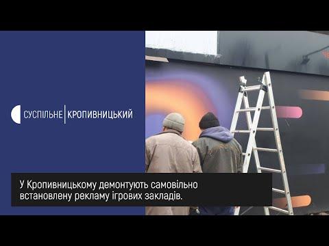 UA: Кропивницький: У Кропивницькому демонтують самовільно встановлену рекламу ігрових закладів