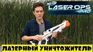 Обзор Нерф Лазер Опс Про Альфапоинт и Дельтабёрст Hasbro Nerf E2281 E2279