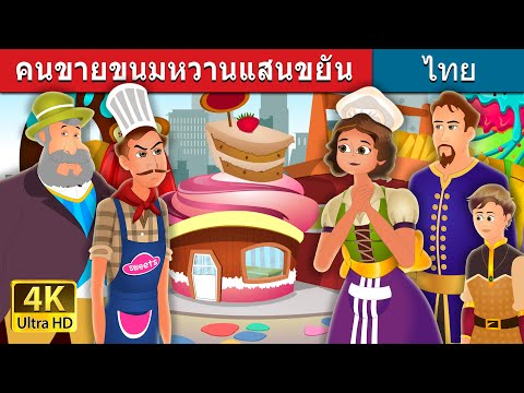 คนขายขนมหวานแสนขยัน | The Hardworking Confectioner Story - วันที่ 17 Dec 2019