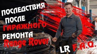 Наслідки після ''гаражного'' ремонту Range Rover!