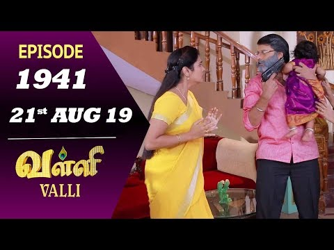 VALLI Serial   Episode 1941   21st Aug 2019   Vidhya   RajKumar   Ajai Kapoor   Saregama TVShows